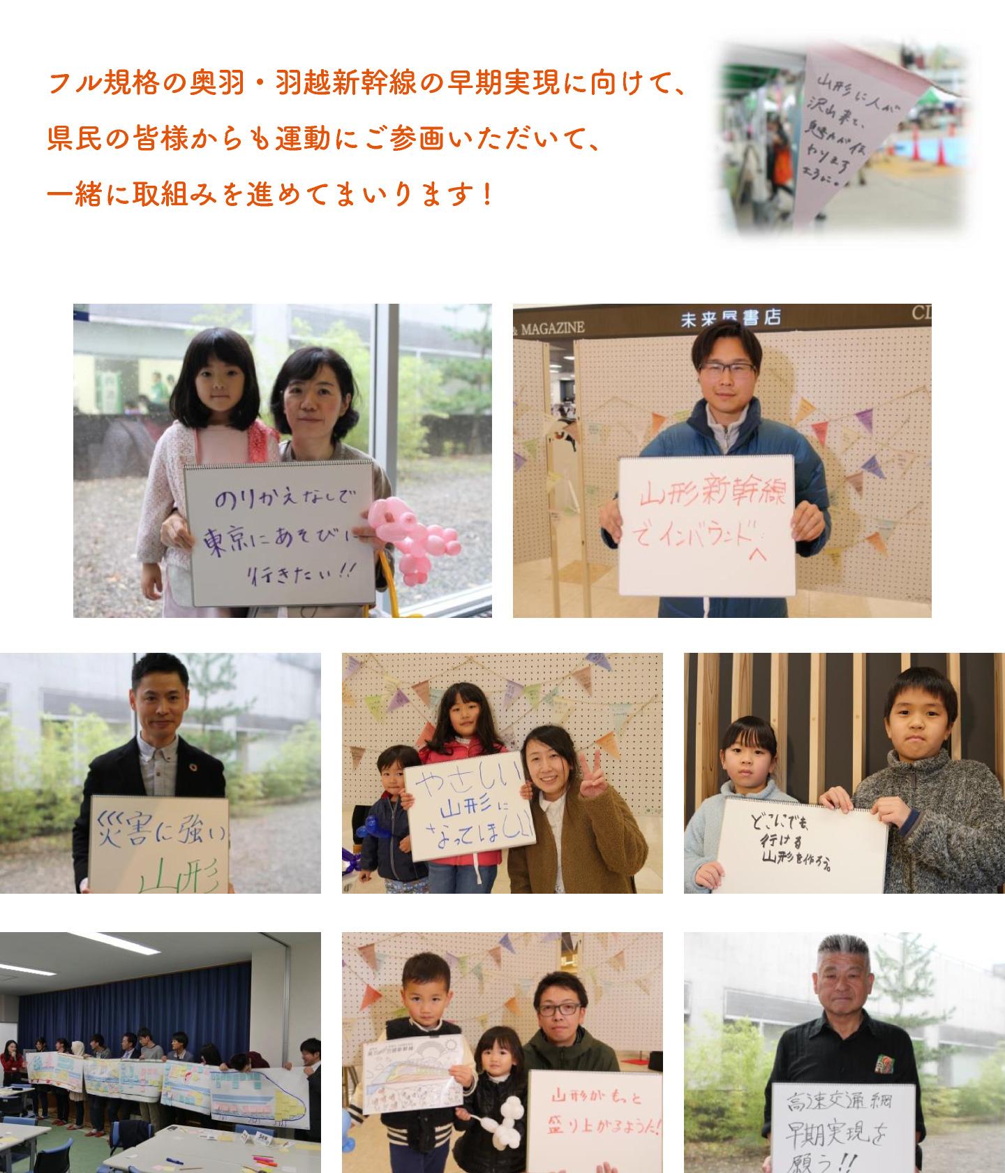 フル規格の奥羽・羽越新幹線の早期実現に向けて、県民の皆様からも運動にご参画いただいて、一緒に取組みを進めてまいります!
