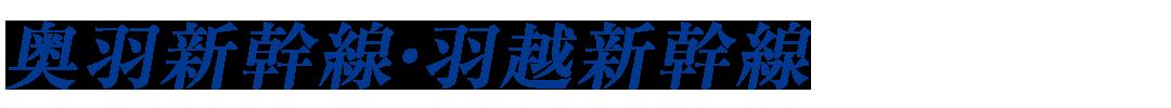 奥羽新幹線・羽越新幹線 〜本県を通るフル規格新幹線計画〜