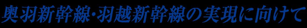 奥羽新幹線・羽越新幹線の実現に向けて