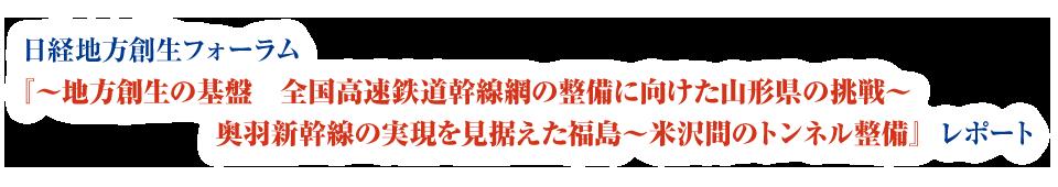 日経地方創生フォーラム『~地方創生の基盤 全国高速鉄道幹線網の整備に向けた山形県の挑戦~        奥羽新幹線の実現を見据えた福島~米沢間のトンネル整備』レポート