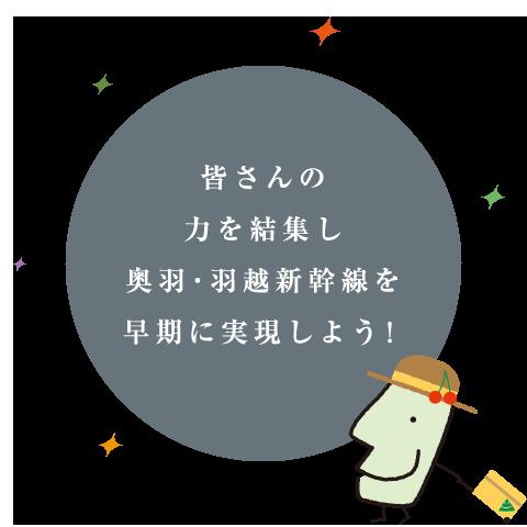 皆さんの力を結集し奥羽・羽越新幹線を早期に実現しよう!