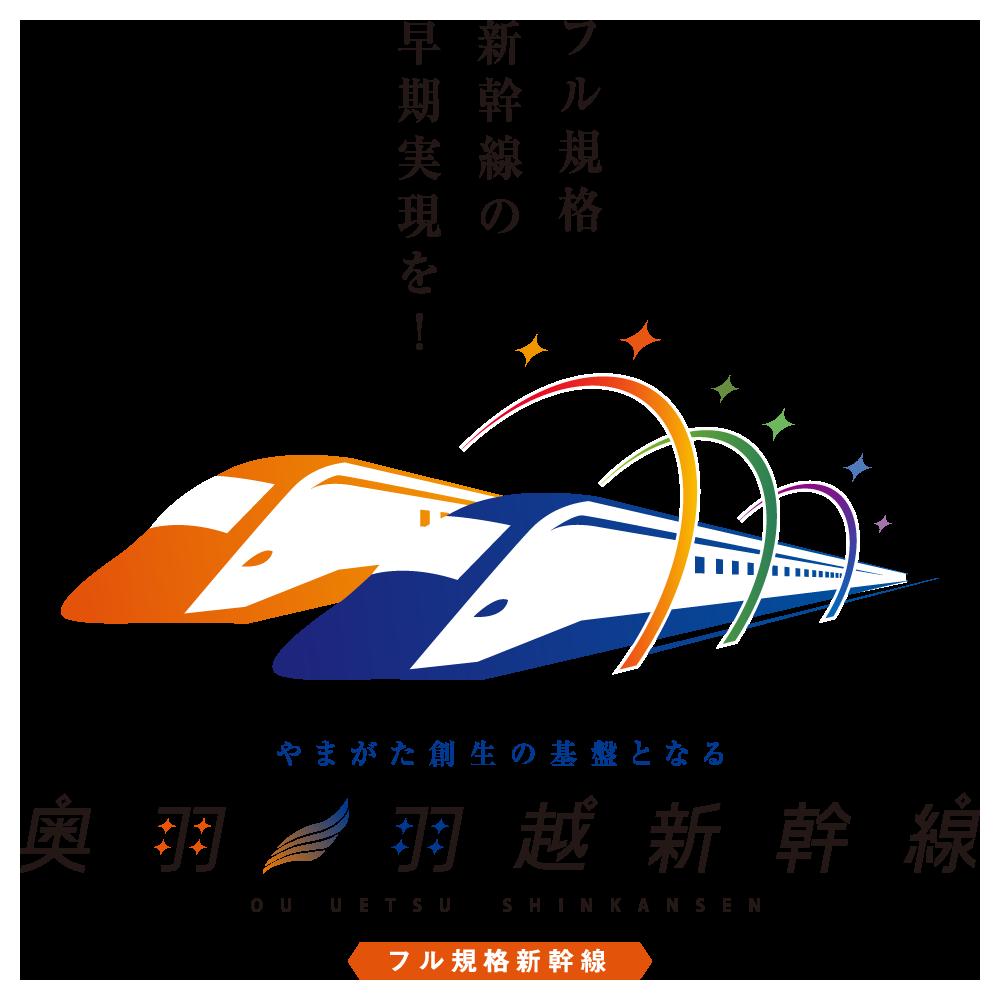 奥羽・羽越フル規格新幹線の早期実現を!やまがた創世の幹となる「奥羽・羽越新幹線」