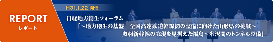 日経地方創生フォーラムレポート